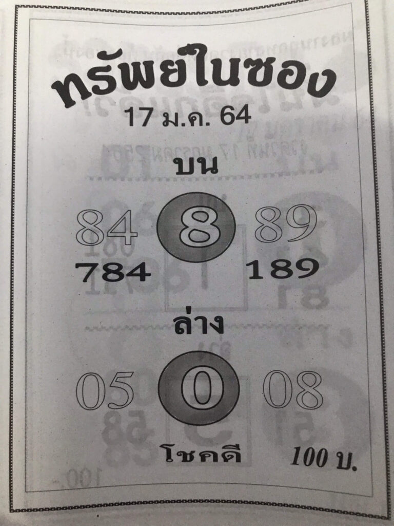 หวยทรัพย์ในซอง 17/1/64