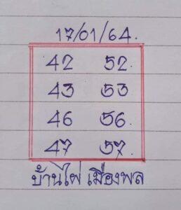 เลขเด็ดหวยบ้านไผ่เมืองพล 17/1/64