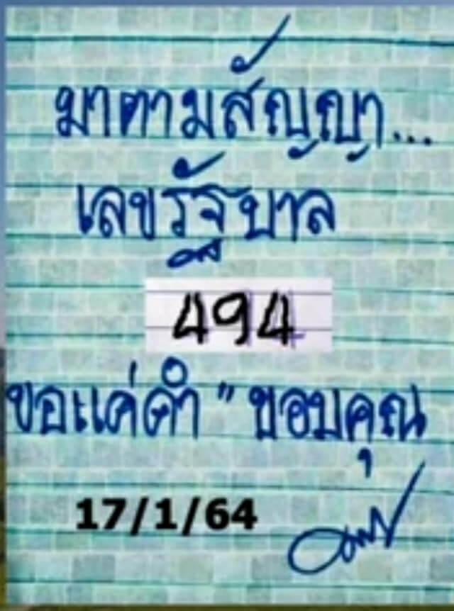 หวยมาตามสัญญา งวด 17/1/64