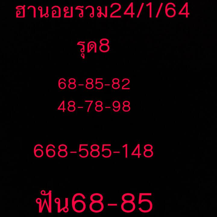 หวยฮานอยวันนี้ 24/1/64 ชุดที่11