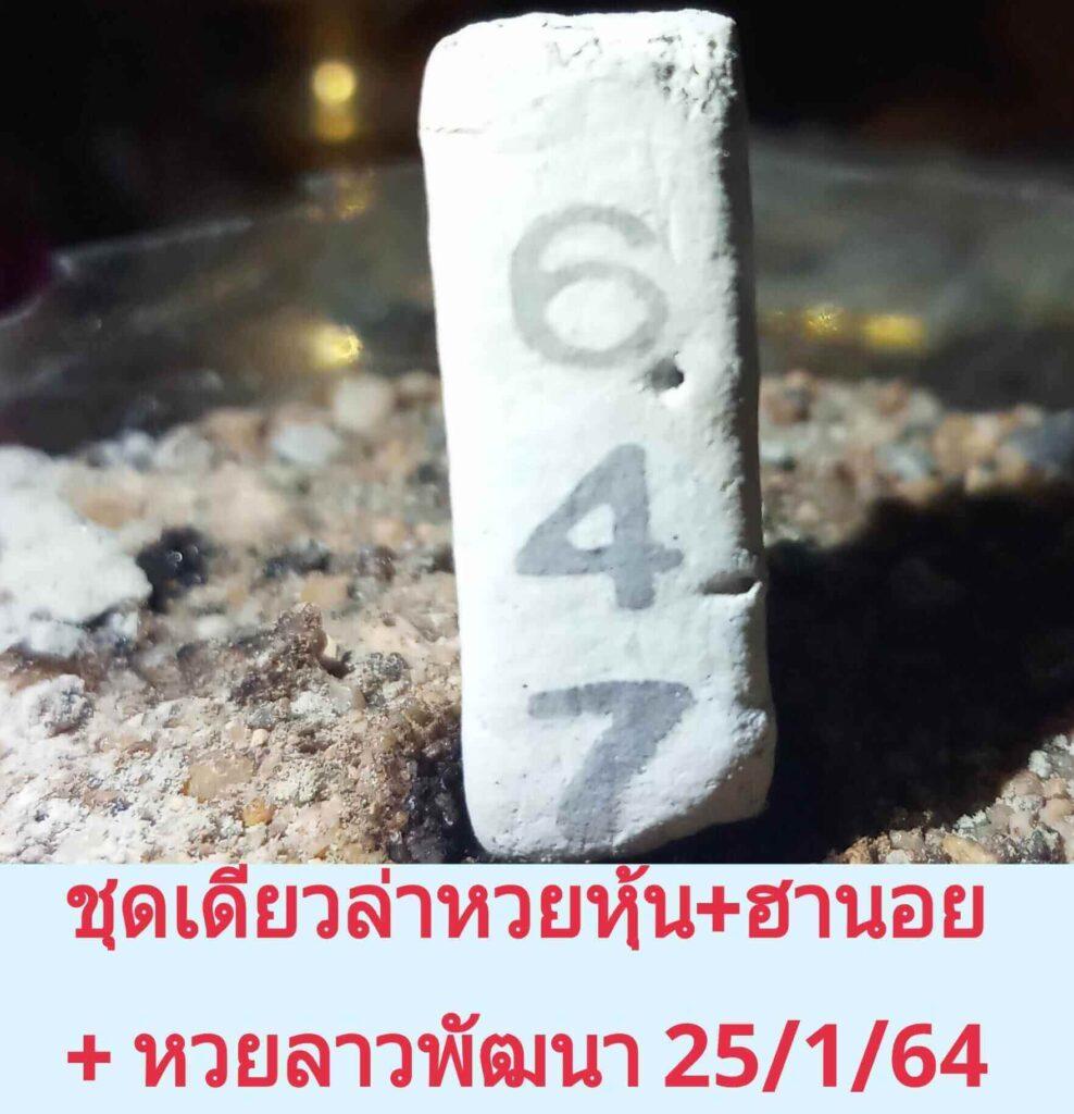 หวยฮานอยวันนี้ 25/1/64 ชุดที่13