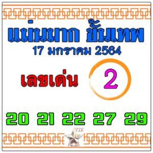 หวยแม่นมาก ขั้นเทพ 17/1/64