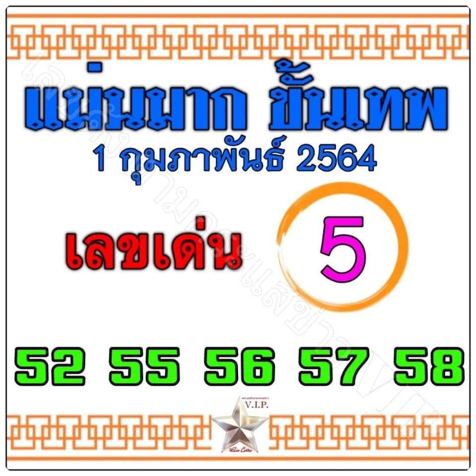หวยแม่นมาก ขั้นเทพ 1/2/64