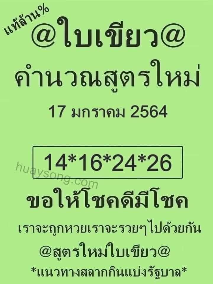 หวยใบเขียว 17/1/64