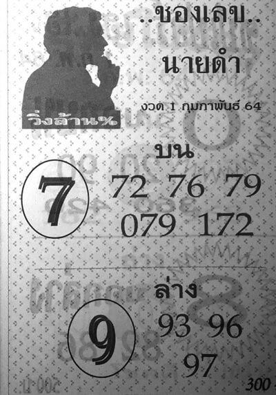 เลขนายดำ 1/2/64