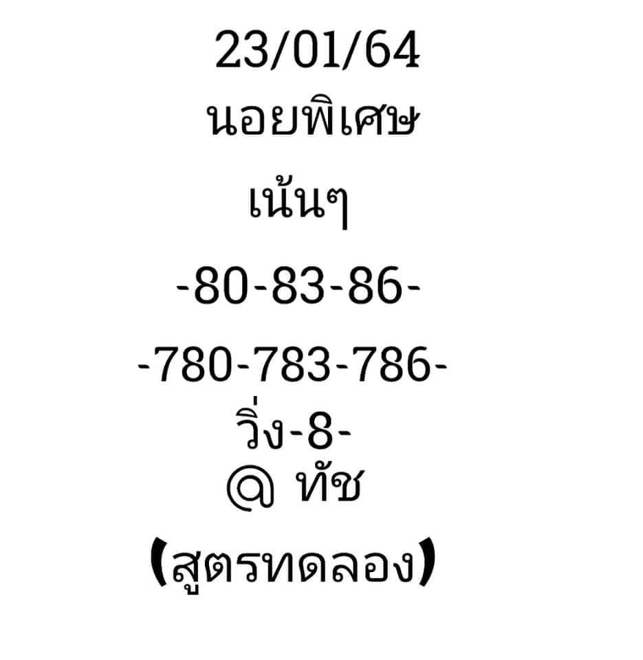 แนวทางหวยฮานอย 23/1/64 ชุดที่3