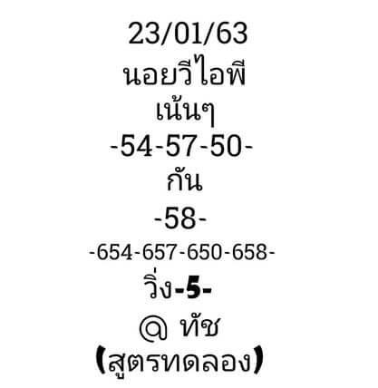 แนวทางหวยฮานอย 23/1/64 ชุดที่2