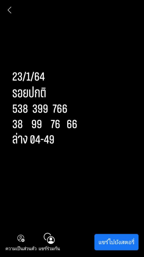 แนวทางหวยฮานอย 23/1/64 ชุดที่8