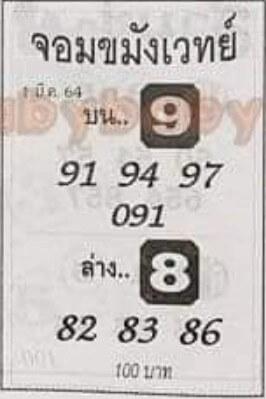 หวยจอมขมังเวทย์ 1/3/64