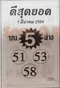 หวยดีสุดยอด 1/3/64