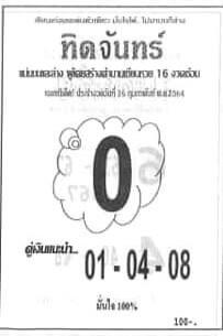 หวยทิดจันทร์ 16/2/64