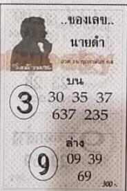 หวยเลขนายดำ 16/2/64