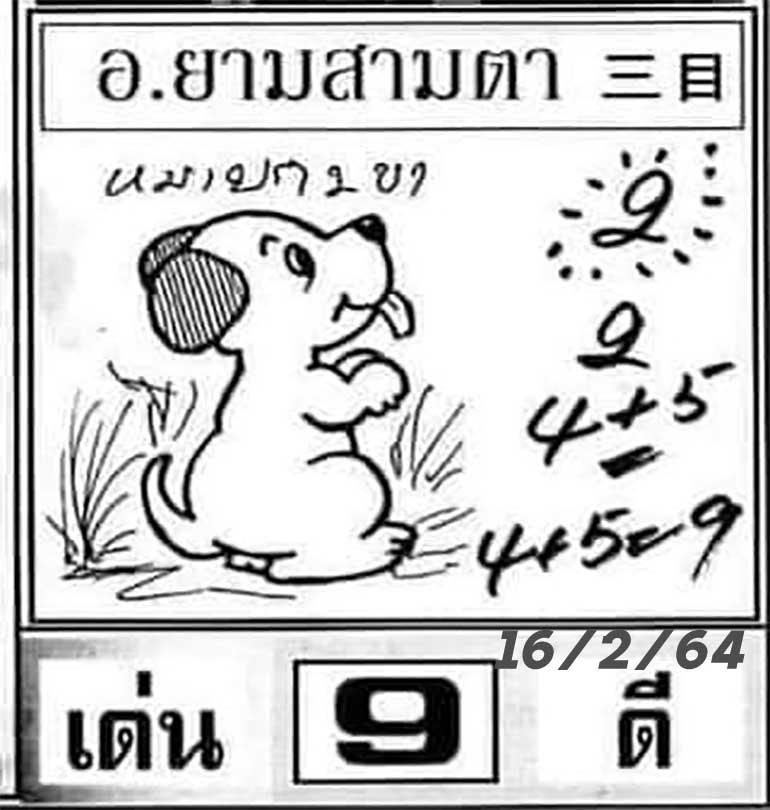 หวยยามสามตา 1/3/64