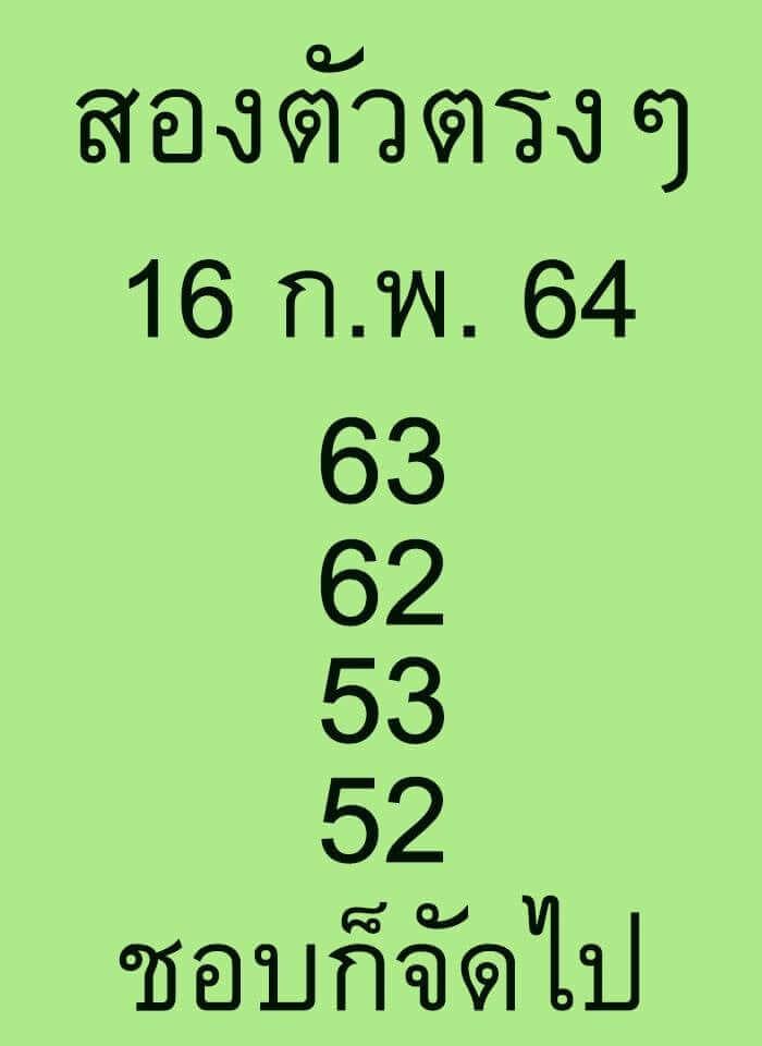 หวยสองตัวตรงๆ 16/2/64