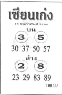 หวยเซียนเก่ง 16/2/64