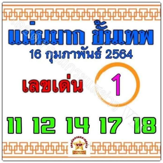 หวยแม่นมากขั้นเทพ 16/2/64