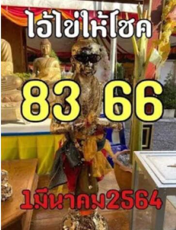 หวยไอ้ไข่ให้โชค 1/3/64