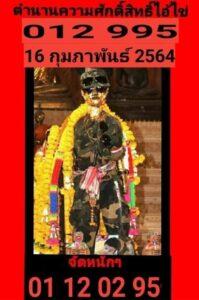 หวยไอ้ไข่ให้โชค 16/2/64