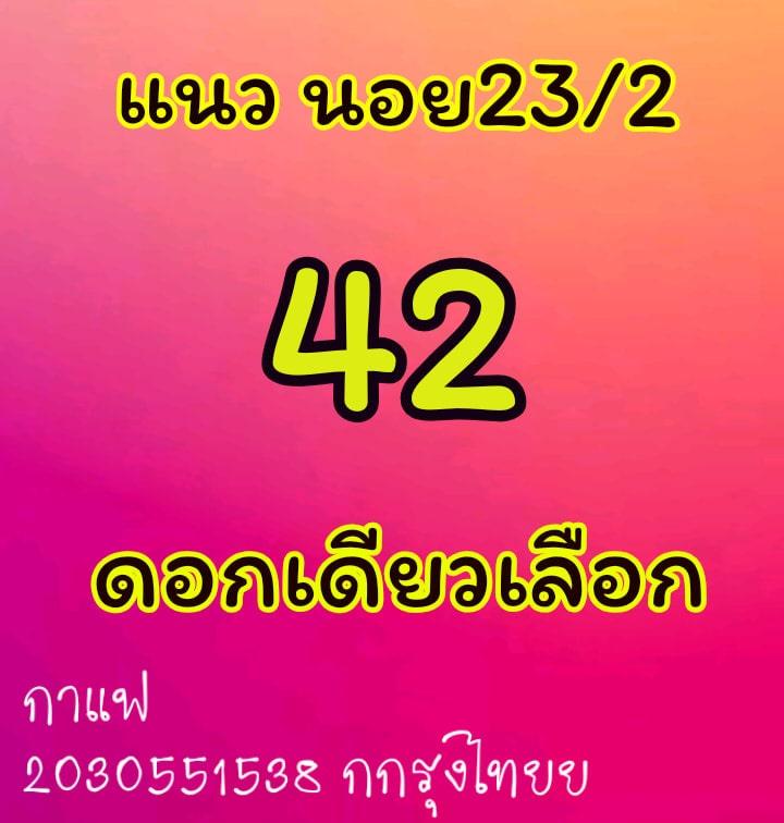 แนวทางหวยฮานอย 23/2/64 ชุดที่15