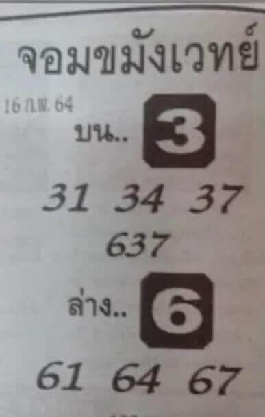 หวยจอมขมังเวทย์ 16/3/64