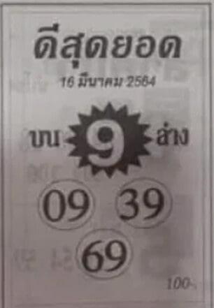 หวยดีสุดยอด 16/3/64