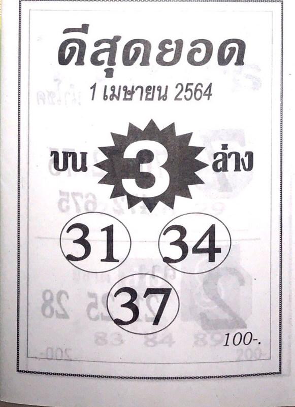 หวยดีสุดยอด 1/4/64