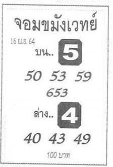 หวยจอมขมังเวทย์ 16/4/64