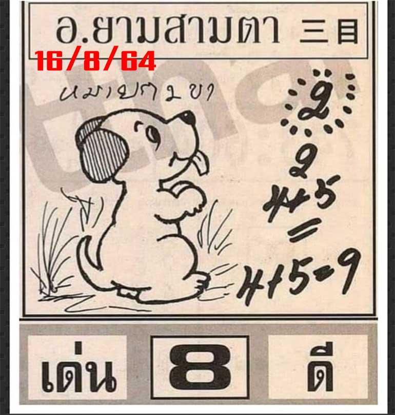 หวยยามสามตา 16/8/64