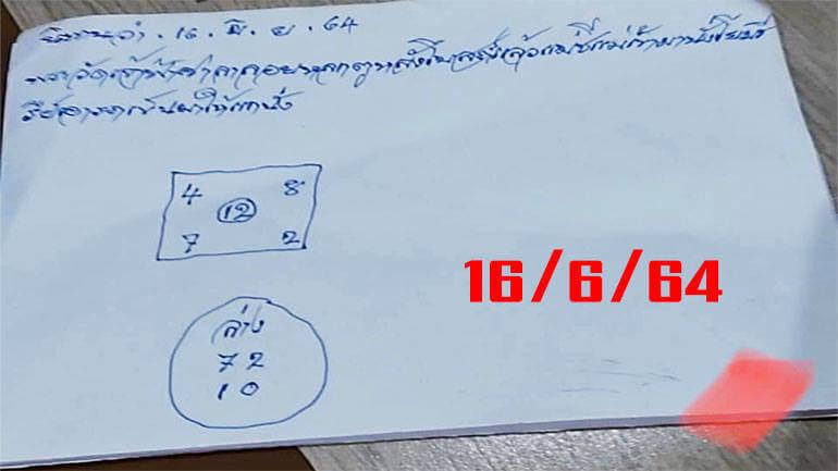 หวยอาจารย์จรัญ 16/6/64