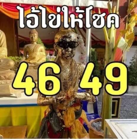 หวยไอ้ไข่ให้โชค 16/6/64