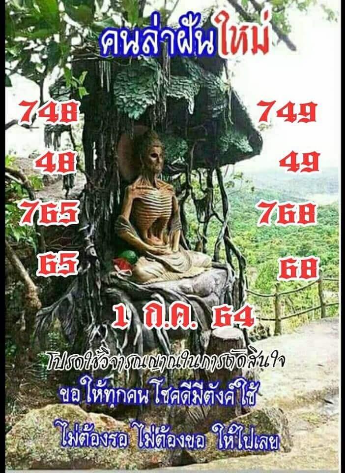 หวยคนล่าฝัน 1/7/64