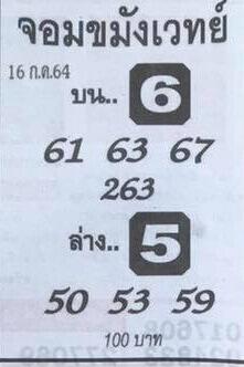หวยจอมขมังเวทย์ 16/7/64
