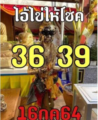 หวยไอ้ไข่ให้โชค 16/7/64