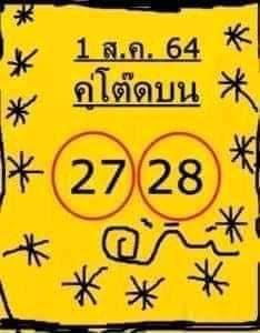 หวยคู่โต๊ดบน 1/8/64