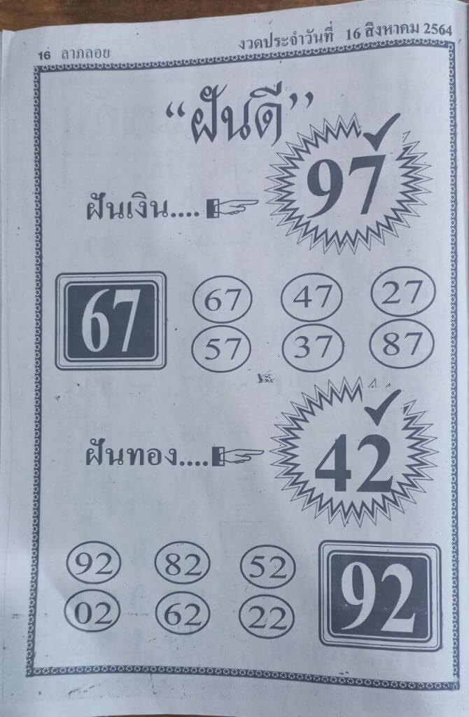 หวยฝันดี 16/8/64