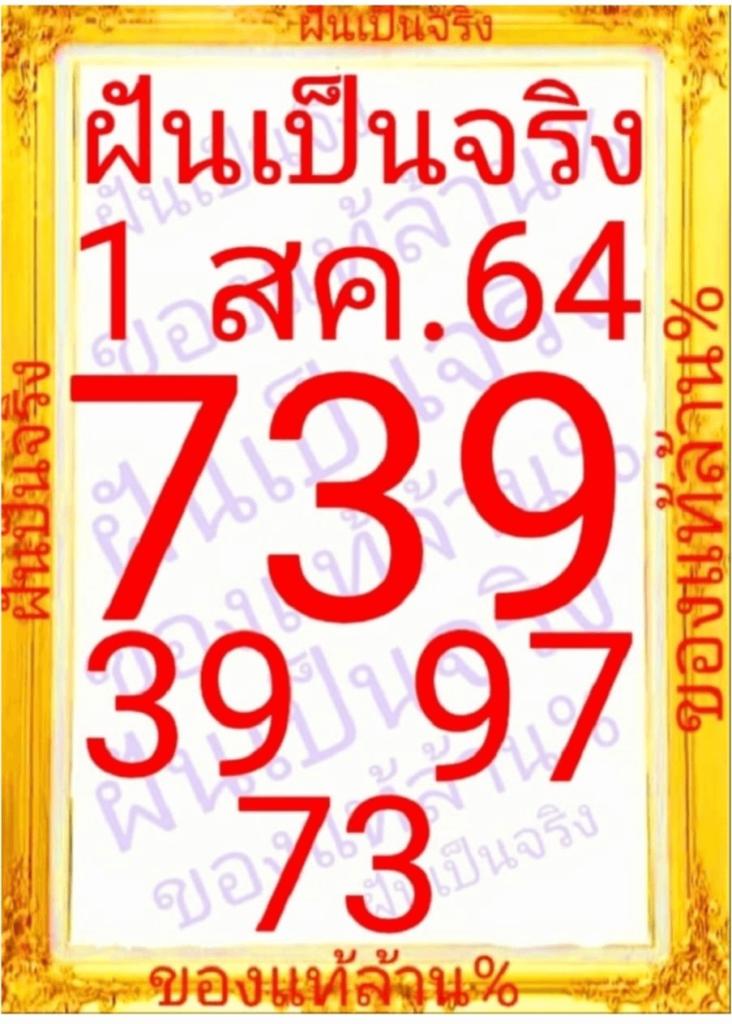 หวยฝันเป็นจริง 1/8/64