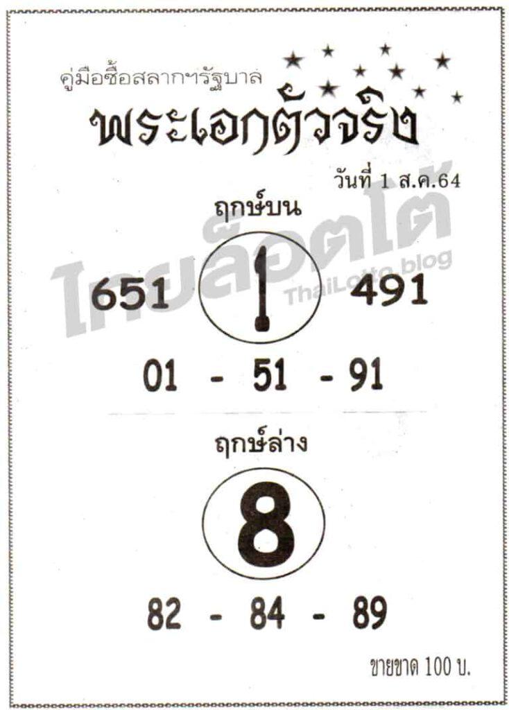 หวยพระเอกตัวจริง งวด 1/8/64