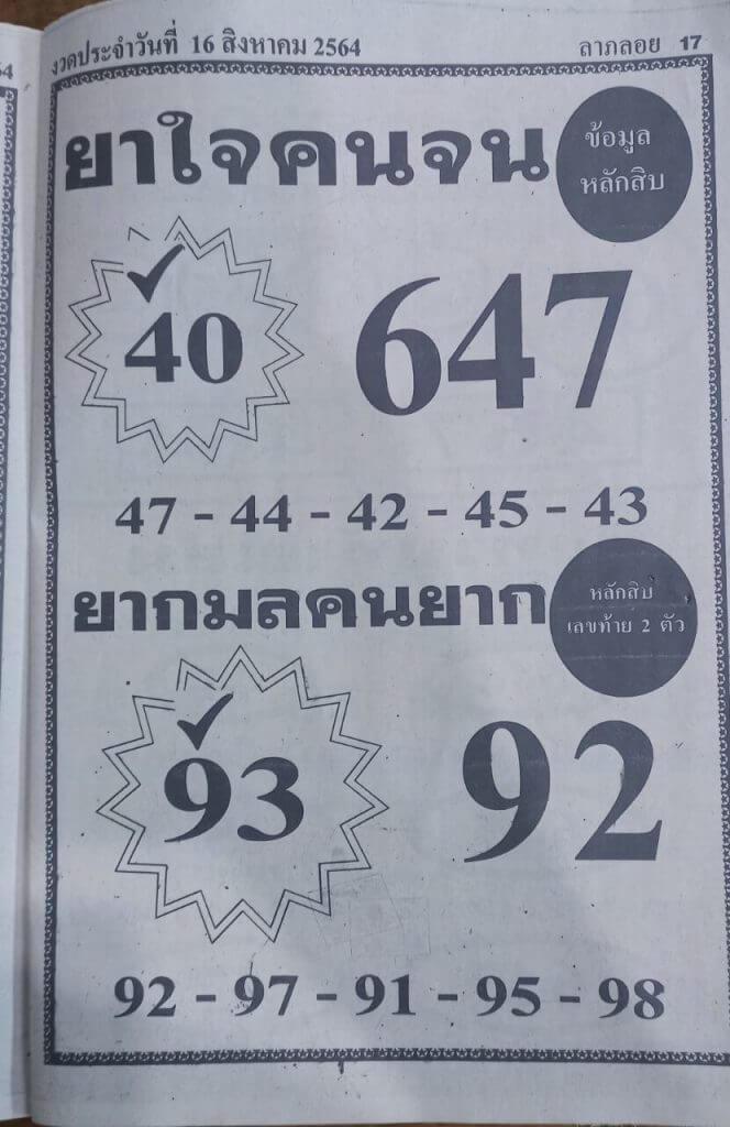 หวยยาใจคนจน 16/8/64