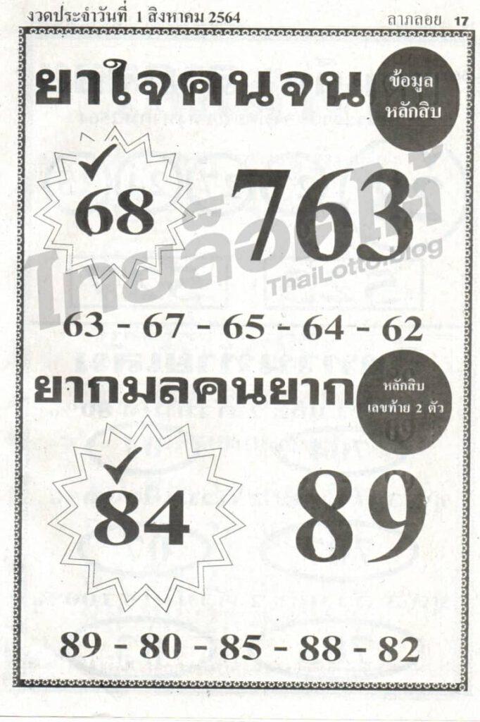 หวยยาใจคนจน 1/8/64