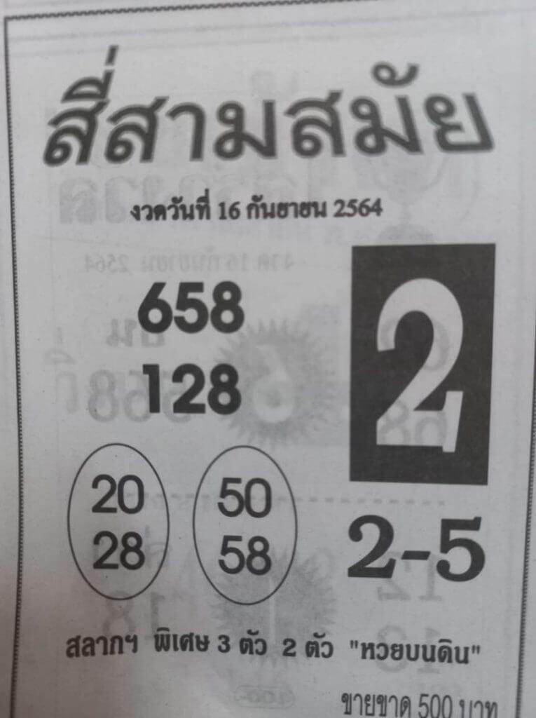 หวยสี่สามสมัย 16/9/64