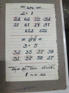 หวยอาจารย์โกยบ้านไร่ 1/9/64