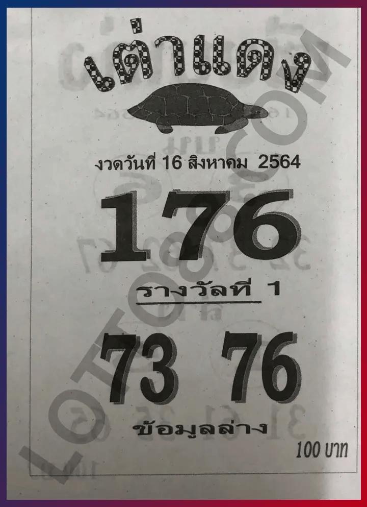 หวยเต่าแดง 16/8/64