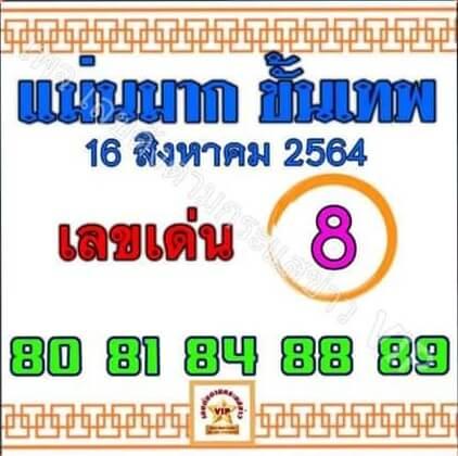 หวยแม่นมากขั้นเทพ 16/8/64