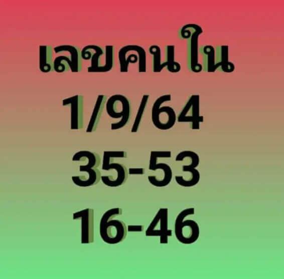 เลขคนใน 1/9/64