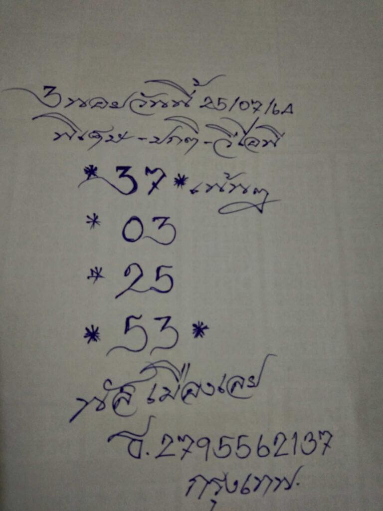 แนวทางหวยฮานอย 25/7/64 ชุดที่8