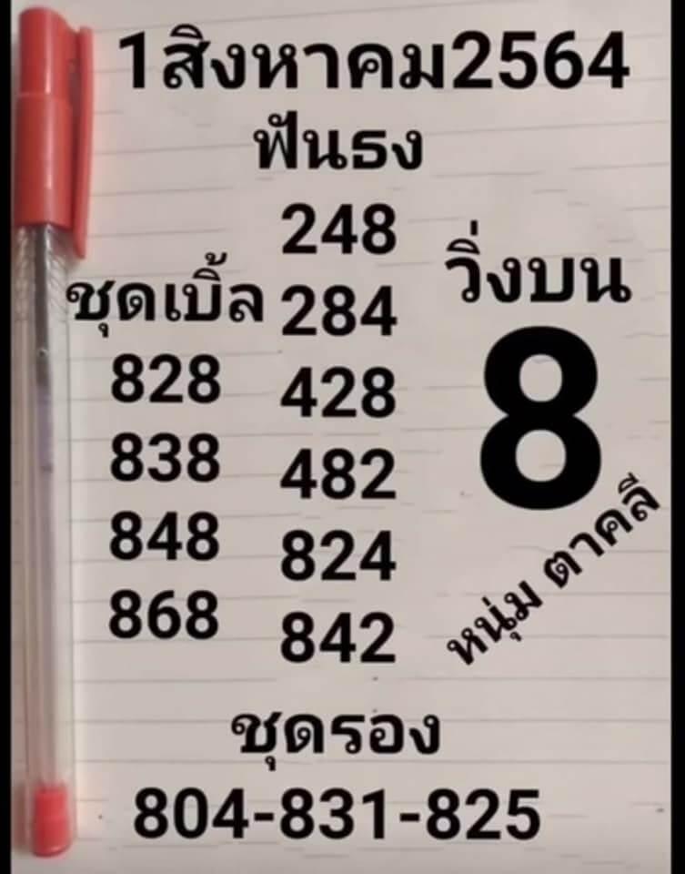 หวยหนุ่มตาคลี 1/8/64