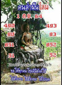 หวยคนล่าฝัน 1/9/64