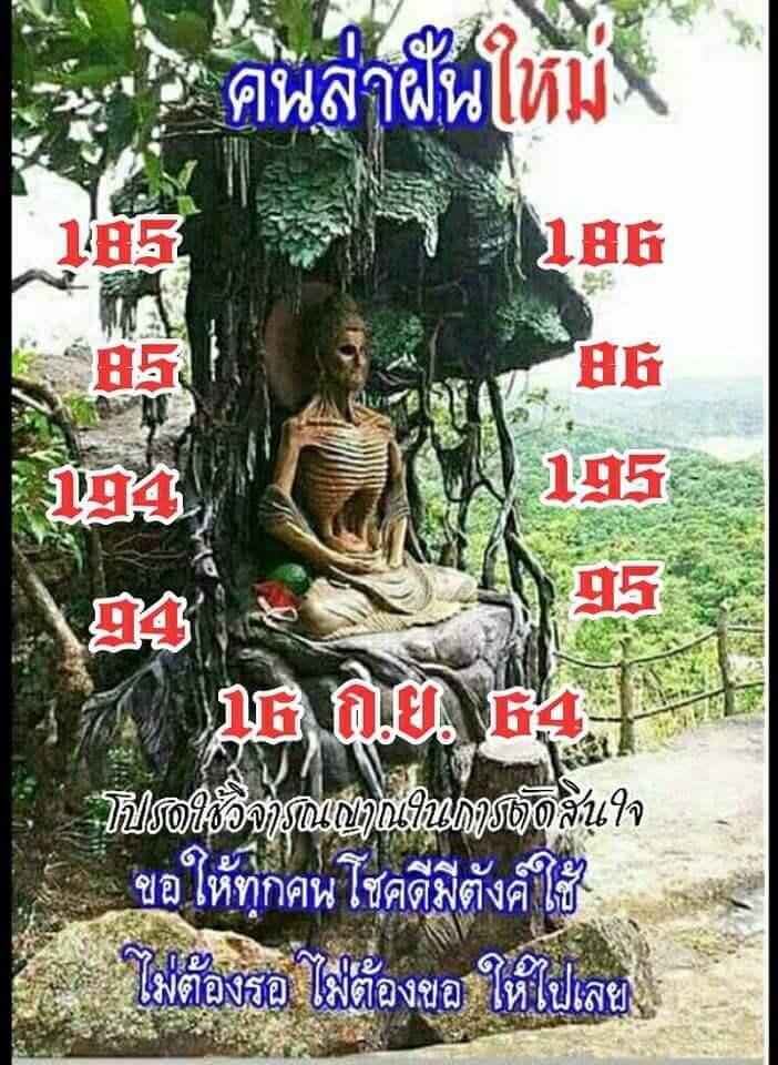 หวยคนล่าฝัน16/9/64