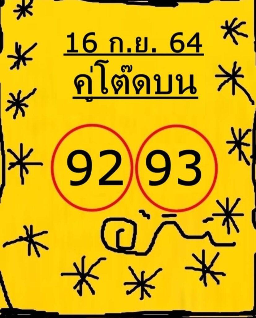 หวยคู่โต๊ดบน16/9/64