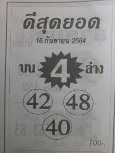 หวยดีสุดยอด 16/9/64